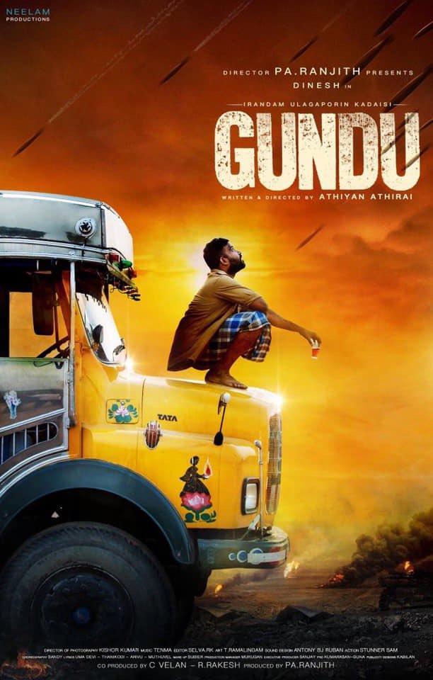 Gundu Picture Gallery