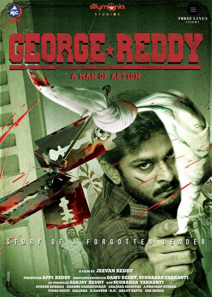 George Reddy Picture Gallery