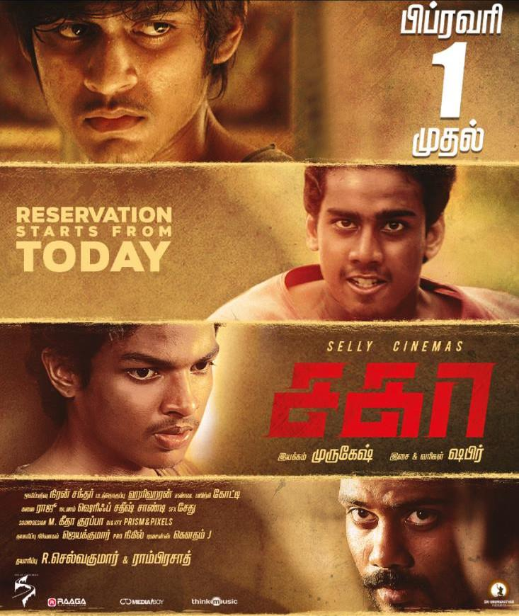 Sagaa Picture Gallery