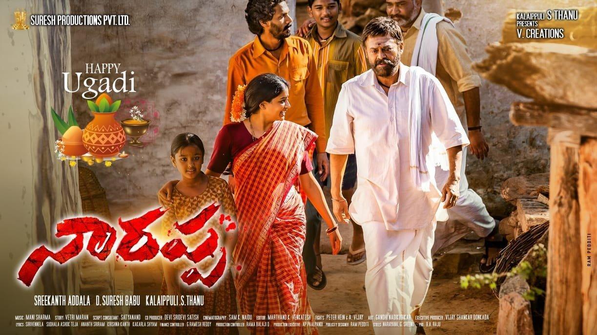 """Telugu Movies Posters Released For Ugadi 2021! """"Telugu ..."""