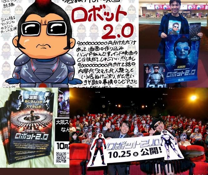 2.0 fever grips Japan, fans celebrate with fan-art, masks, posters