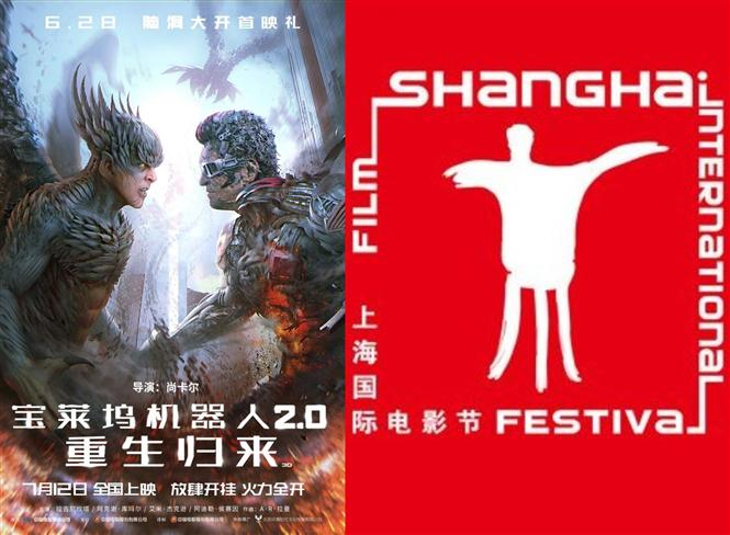 2.0 to be screened at Shangai International Film Festival, 2019!