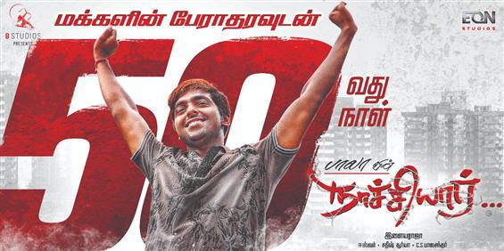 50 days of Naachiyaar: A boxoffice report