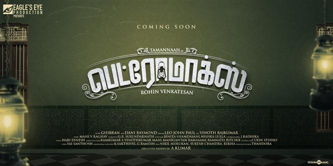 Adhey Kangal director's Petromax first look unveiled