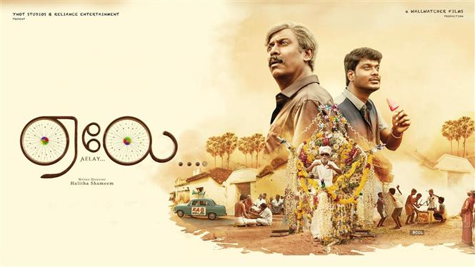 Aelay Review - A dark fantasy of fun & a notorious funeral comes true!