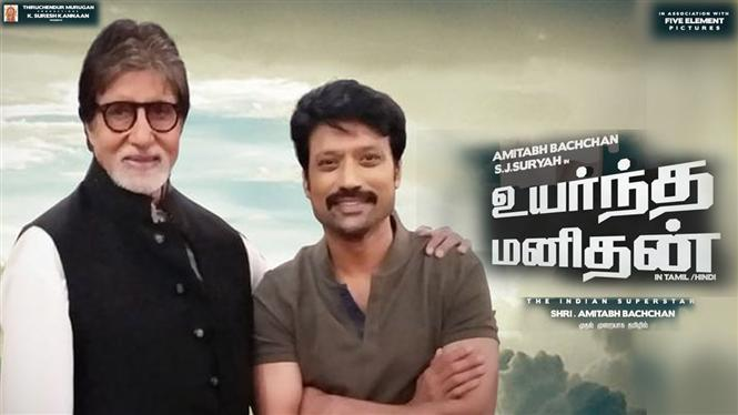 Amitabh Bachchan to begin shooting for Uyarndha Manithan from March!