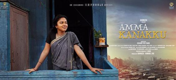 Amma Kanakku First Look