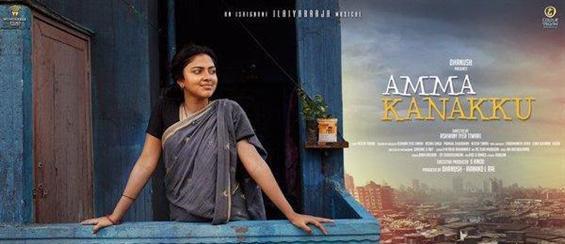 Amma Kanakku Official Trailer