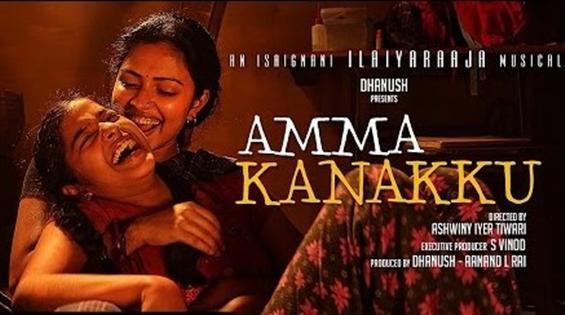 Amma Kanakku USA Theater list