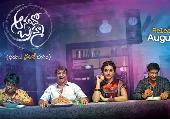 Anando Brahma - Trailer Released