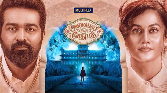 Annabelle Sethupathi Review - An honest attempt at...