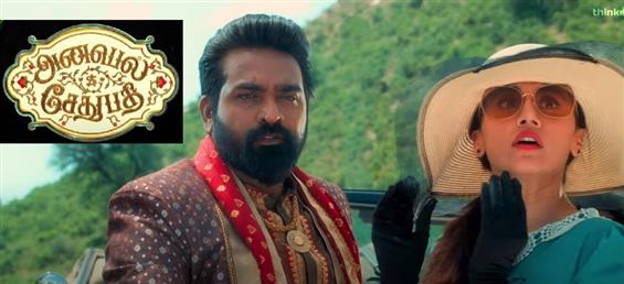 Annabelle Sethupathi Trailer is a comedy riot!