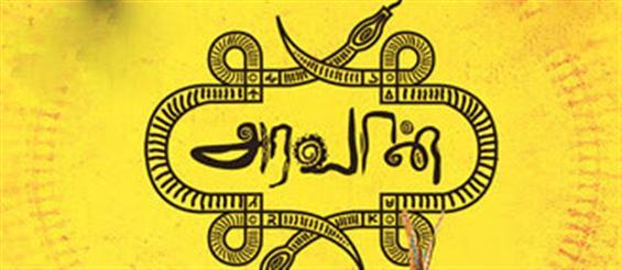 Aravaan Audio Releases Today