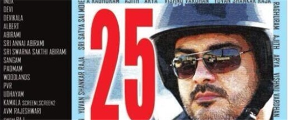 Arrambam completes 25 days