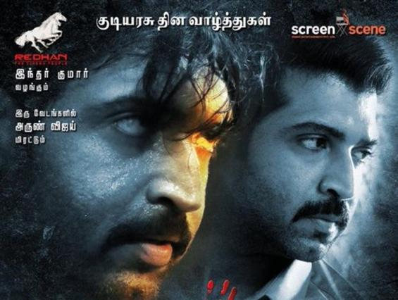Arun Vijay's Thadam to release on this date
