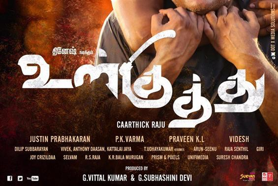 Attakathi Dinesh's Ulkuthu finally gears up for a ...