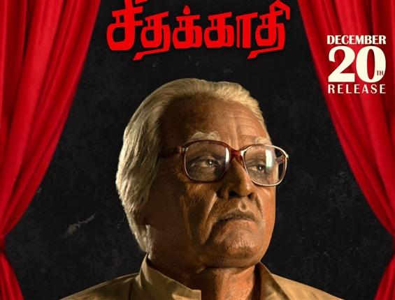 Avan Video Song from Seethakaathi is here