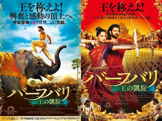 Baahubali 2 aka Baahubali : The Conclusion gears up for Japan release