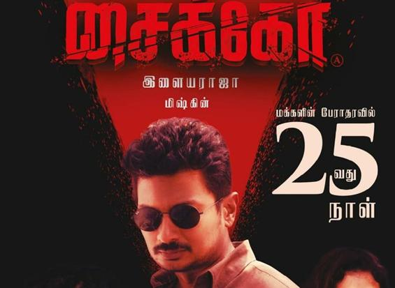 Box Office: Psycho is a superhit in TN! Mysskin's ...