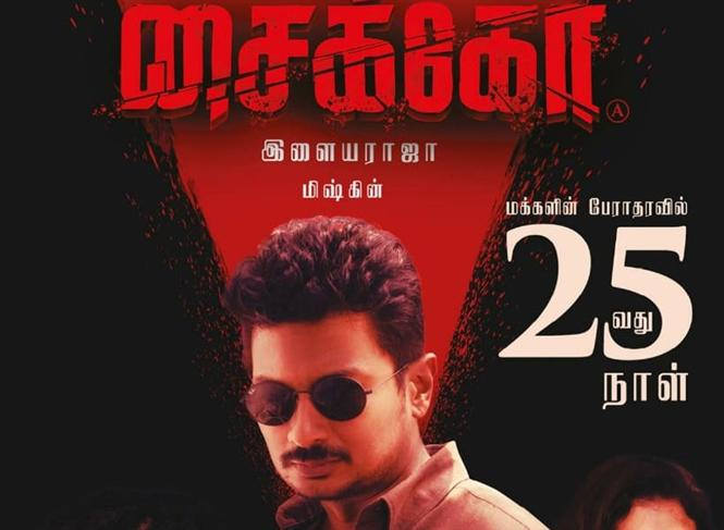 Box Office: Psycho is a superhit in TN! Mysskin's film completes 25 days!