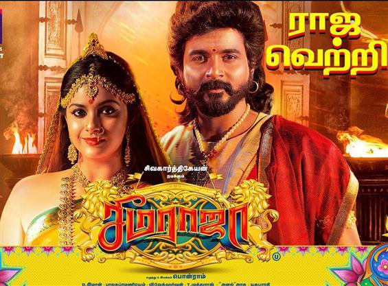 Box Office: Seema Raja marks Siva Karthikeyan's career best opening in TN