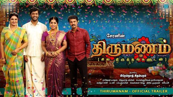 Cheran's Thirumanam Trailer