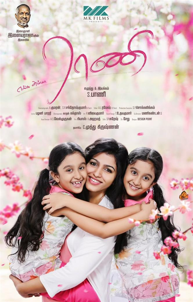 Dhansika Starrer Rani - First Look Released