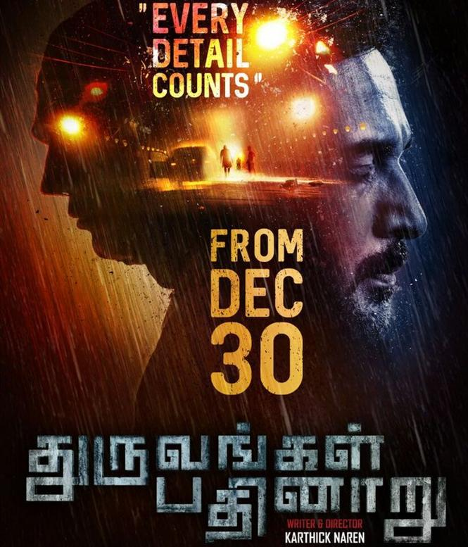 Avatar 2 Cast Release Date Box Office Collection And Trailer: Dhuruvangal Pathinaaru (D16)