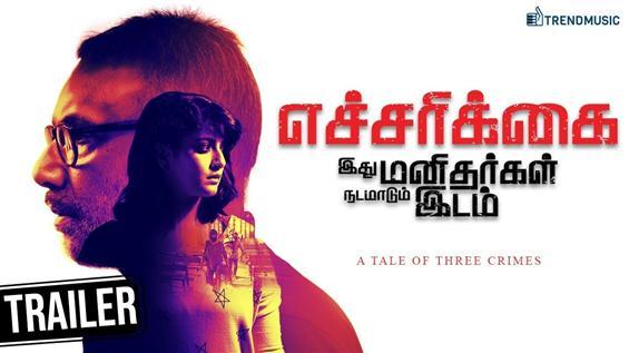 Echarikkai Trailer feat. Varalaxmi Sarathkumar, Sathyaraj