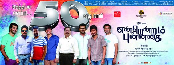 Endrendrum Punnagai Completes 50 days