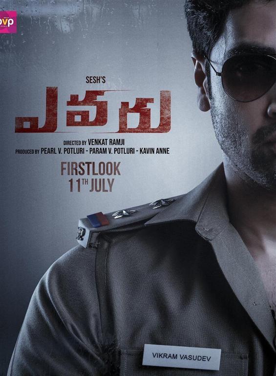 Evaru Pre-look poster: Adivi Sesh plays a corrupt ...