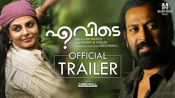 Evidey Trailer ft. Manoj K. Jayan, Asha Sarath