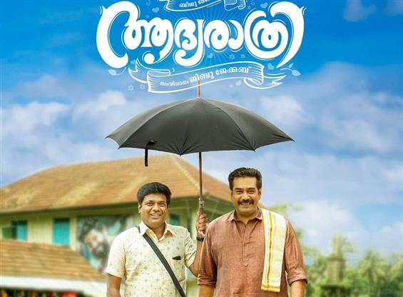 First Look of Biju Menon's Aadyarathri
