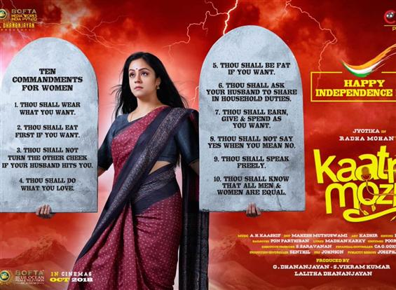 First Look of Jyothika's Kaatrin Mozhi