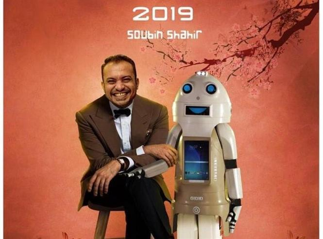 First look of Soubin Shahir's  Android Kunjappan ver. 5.25