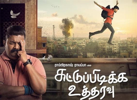 First Look of Suttu Pidikka Utharavu ft Vikranth, Suseenthiran & Mysskin