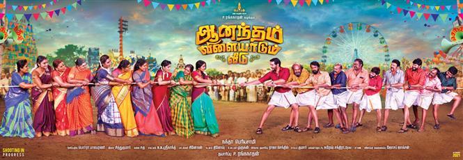 Gautham Karthik's next titled Anandam Vilayadum Veedu!