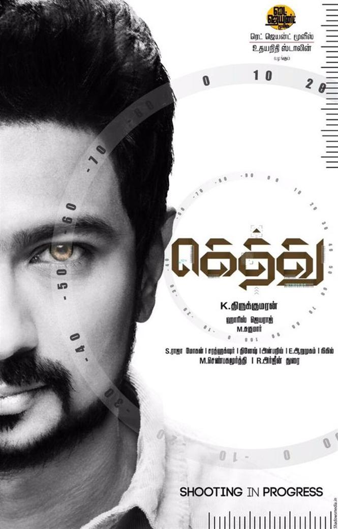 gethu first look tamil movie  music reviews and news