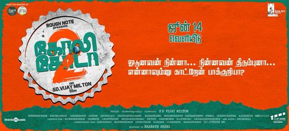 Goli Soda 2 release pushed to June
