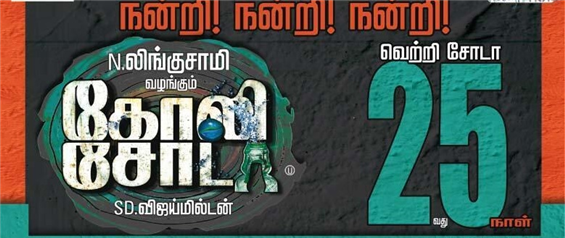Goli Soda Completes 25 days