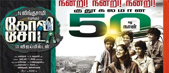 Goli Soda completes 50 days!!!