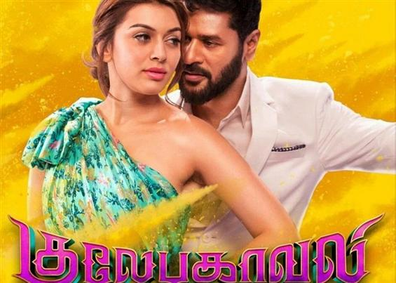 Gulebakavali Video Songs