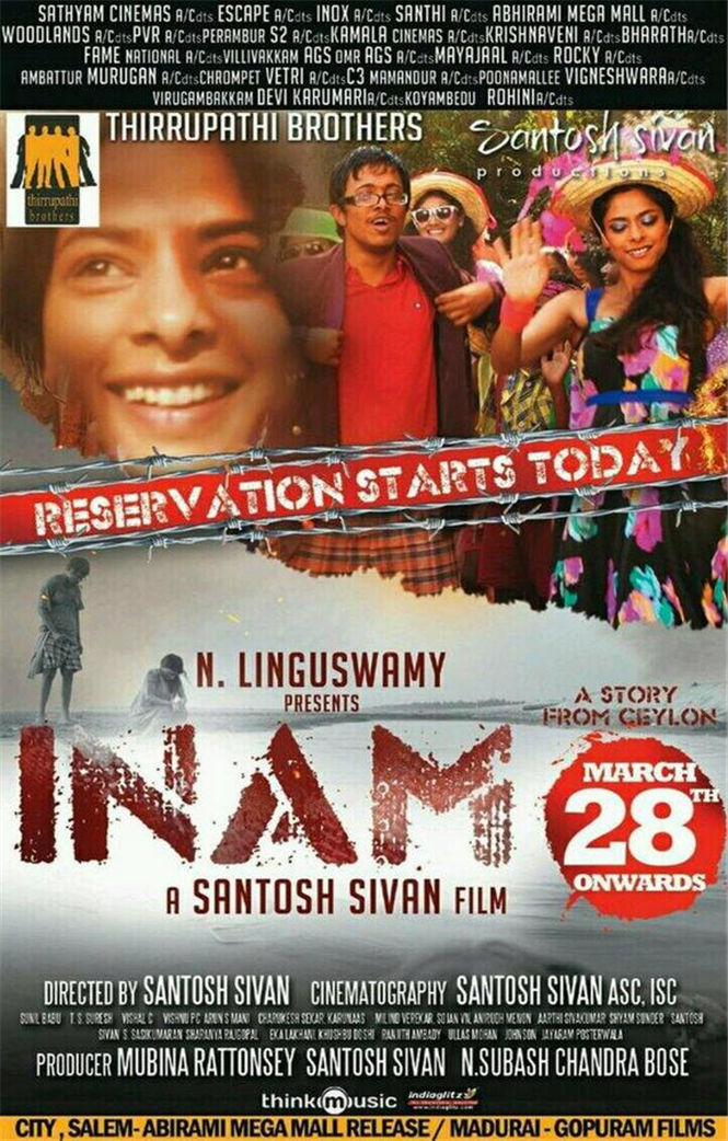 Inam Reservation starts today