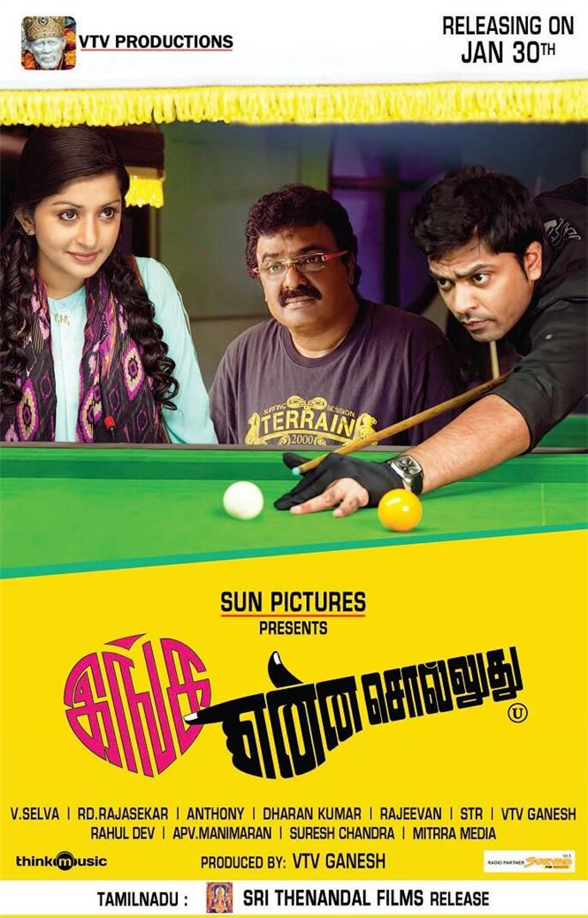 Inga Enna Solluthu Official Trailer