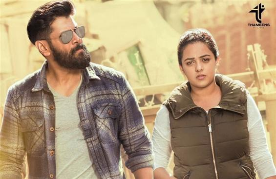 Iru Mugan USA theater list