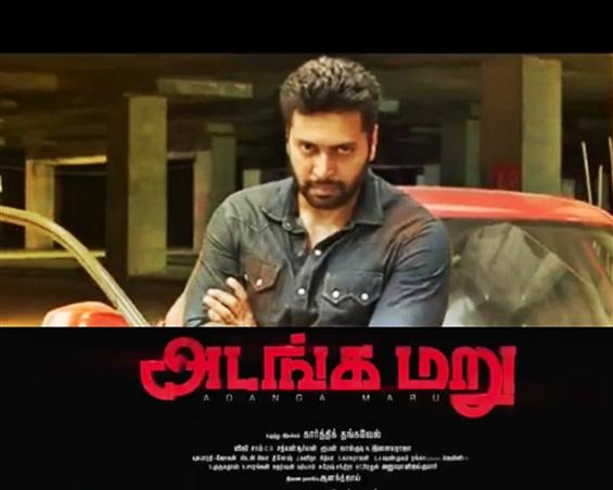 Jayam Ravi's Adanga Maru Trailer