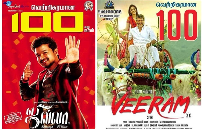 Jilla Veeram complete 100 days
