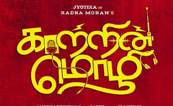 Jyothika - Radha Mohan movie gets a title