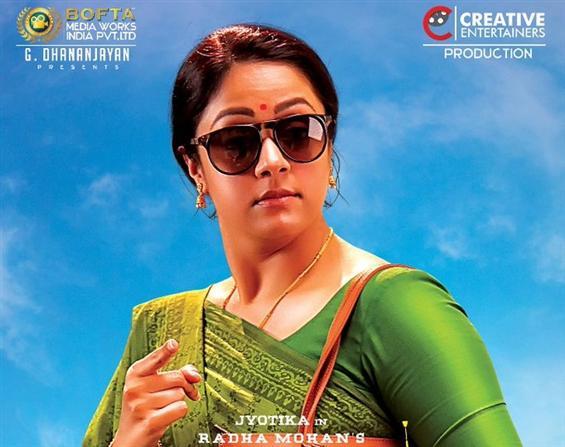 Jyothika's Kaatrin Mozhi postponed! Not Releasing till November!