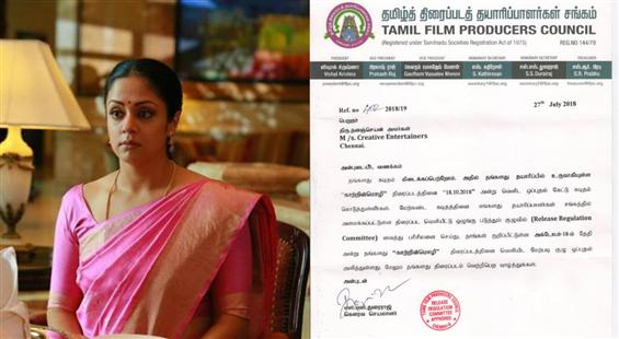 Jyothika's Kaatrin Mozhi release date locked